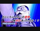 【ドラゴンクエストⅪ】悪魔の子と呼ばれた勇者の物語 Part12