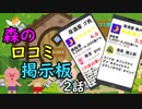 森の口コミ掲示板【2/2】