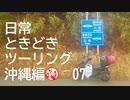 【沖縄編】日常ときどきツーリング。その7
