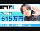 副業 有料noteの売上公開615万円