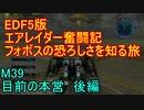 【地球防衛軍5】エアレイダー奮闘記 フォボスの恐ろしさを知る旅 M39 後【実況】