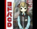 ヨドバCD / IOSYS