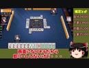 【ゆっくり実況】雀魂 part21