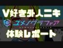 V好き外人ニキ「ユメノグラフィア」体験レポート【Part.7】
