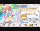 【プリコネR】新キャラリノ(ワンダー)97連