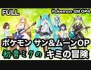 【初音ミクカバー曲】キミの冒険-岡崎体育「ポケットモンスター サン&ムーンOP4」
