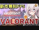 【VALORANT】 あかりさんが今話題の新作無料FPSゲームを実況するようです!! 【VOICEROID実況】