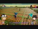 【Farm Together】 マオの暇無し農場日記6 【ゆっくり実況】その68