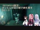 【Fallout4】きりたんが豆の街で姉を探すpart21