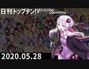 日刊トップテン!VOCALOID&something【日刊ぼかさん2020.05.28】