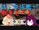【Tank Mechanic Simulatorゆっくり】鶏と駆逐艦が戦車を作る!part1
