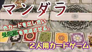 フクハナのボードゲーム紹介 No.452『マンダラ』