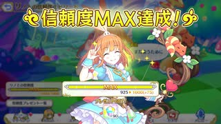 【プリンセスコネクト!Re:Dive】リノとの信頼度エピソード