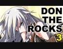 【ロックの日/ボーマス45】 DON THE ROCKS 3 【クロスフェード】