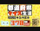 【箱盛】都道府県クイズ生活(370日目)2020年6月3日