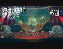 【深世海】ボス的な機械生物と戦う主人公、武器不足になる【Switch】#11