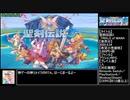 聖剣伝説3 Trials of Mana ハードバグなしRTA 3時間24分28秒 Part1/?