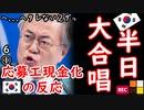 現金化 言ってはみたもの 及び腰 【江戸川 media lab HUB】お笑い・面白い・楽しい・真面目な海外の反応