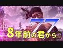 【実況】8年前の君から 第七十七陣【進撃の巨人2 FB】