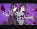 【るぅと×ころん】拝啓ドッペルゲンガー【ライブ風音響】