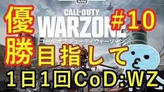 【概ね日刊CoD:WZ#10】神アイテム自己蘇生キット君、究極の運ゲーに走る【CoD:WARZONE】