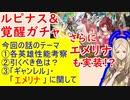 【FEH_644】ガチャ「第四部後半記念」の話してく! ルピナス+覚醒 ( さらにエメリアも実装!? ) 【 ファイアーエムブレムヒーローズ 】 【 Fire Emblem Heroes 】