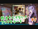 【MTGA・スタン】ノーローグノーライフ#1【結月ゆかり実況】