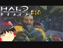 【PC】HALO:reach#10【ゆっくり実況】