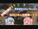 【WarThunder】琴葉姉妹の戦車兵生活  パート2