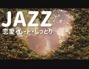 【作業用BGM】オシャレでロマンチックなムードジャズ|無料音楽素材