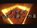 【Minecraftストーリー】月が降る丘 12話【実況+Voiceroid】