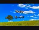 Weekly モーグリ ラジオ 1