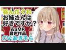 【添い寝】呑んだくれお姉さんは好きですか?【ASMR,耳かき】CV あきそら Do you like drunk older sisters-