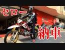 【モトブログ】セローファイナルエディション納車!【SEROW250】
