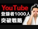 【YouTube登録者1000人突破に向けて】車中泊YouTuber:Tomさんからのご質問にお答えします。
