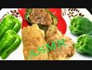 音フェチ【咀嚼音】ASMR!3種類のピーマン肉詰めを食べてみた♪