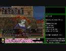 【PS2版ドラクエ8】 バグあり低レベルクリア Part12【ゆっくり解説】
