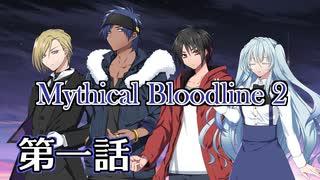 【ゆっくりTRPG】Mythical Bloodline2:赤い影~第一話~【DX3rd】