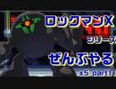 【ロックマンX5】ロックマンXシリーズ全部やる5 part11【装備集め】