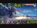【アナデン】アナザーエデン神縛り実況 第17回【ゆっくり実況】