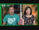 【台湾CH Vol.329】日本も推進を!台湾を受け入れる国際新秩序に期待 / 「一つの中国」原則の嘘を自ら暴露した中共ナンバー3[R2/6/6]