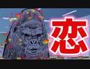 【ゴリラが主人公の乙女ゲーム】ゴリッとラブパワー全開!!ドキドキ!?学園生活!というゲームの感動の最終回