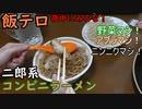 夜中にニンニクアブラ野菜マシ!コンビニ二郎系ラーメンを食す。