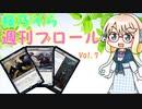 【MTGアリーナ】桜乃そら 週刊ブロールVol.7 デッキ「統率者 騒音のアフィミア」