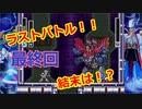 【ロックマンX3】ロックマン道中記 Part15 完