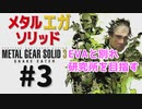 METAL GEAR(EGA) SOLID3メタルギアソリッド3女性実況生配信#3