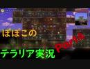 【テラリア実況】ゴーレムと時々プランテラ 5