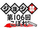 津田健次郎・大河元気のジョシ禁ラジオ!! 第106回こぼれ!!【ch会員向け】