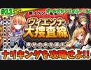 【ガルシン】ナリキングを攻略せよ!! #11【ガールズシンフォニー:Ec】