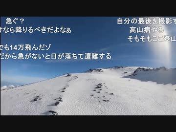 死亡 ニコ 生放送 富士山